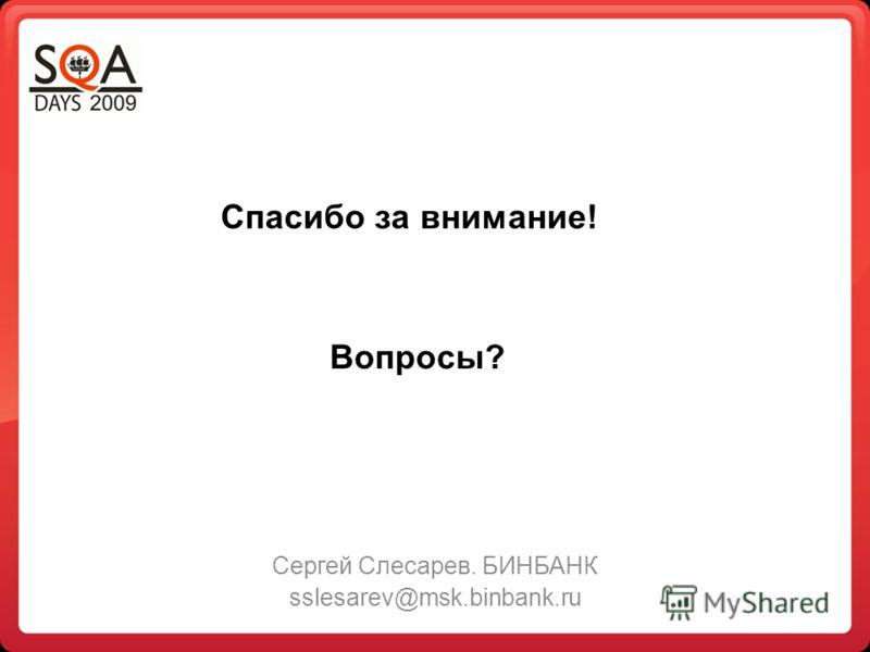 Сергей Слесарев. БИНБАНК sslesarev@msk.binbank.ru Спасибо за внимание! Вопросы?
