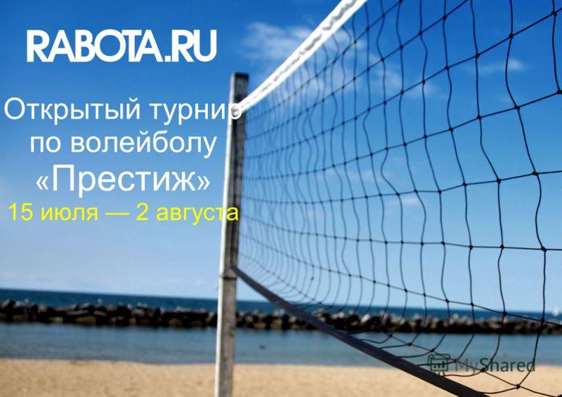Открытый турнир по волейболу « Престиж » 15 июля 2 августа