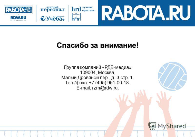 Спасибо за внимание! Группа компаний «РДВ-медиа» 109004, Москва, Малый Дровяной пер., д. 3,стр. 1. Тел./факс: +7 (495) 961-00-18. E-mail: rzm@rdw.ru.