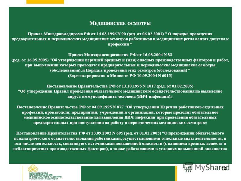 14 М ЕДИЦИНСКИЕ ОСМОТРЫ Приказ Минздравмедпрома РФ от 14.03.1996 N 90 (ред. от 06.02.2001)