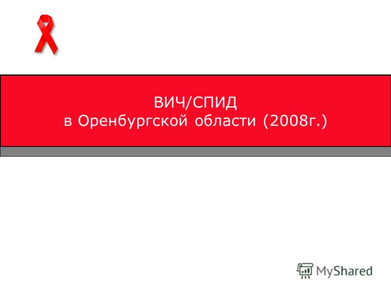 ВИЧ/СПИД в Оренбургской области (2008г.)