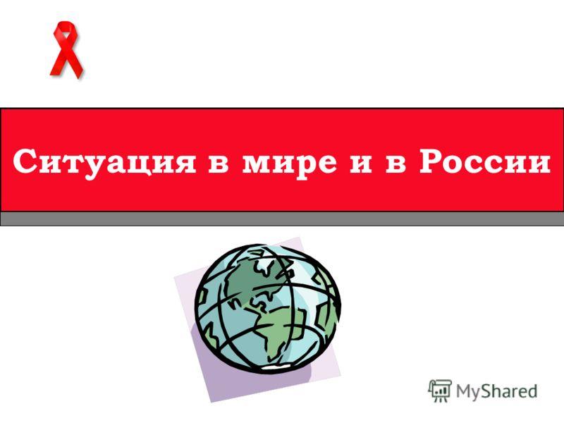 Ситуация в мире и в России