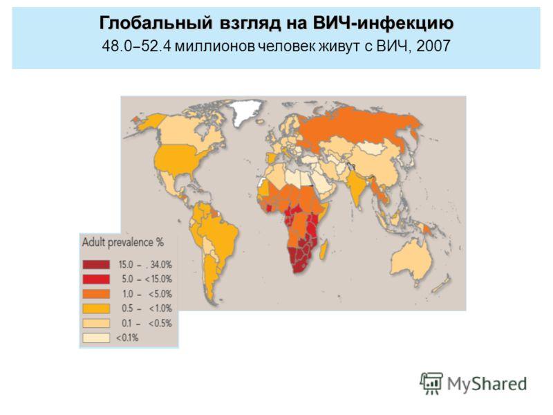 Глобальный взгляд на ВИЧ-инфекцию 48.0 52.4 миллионов человек живут с ВИЧ, 2007 2.4