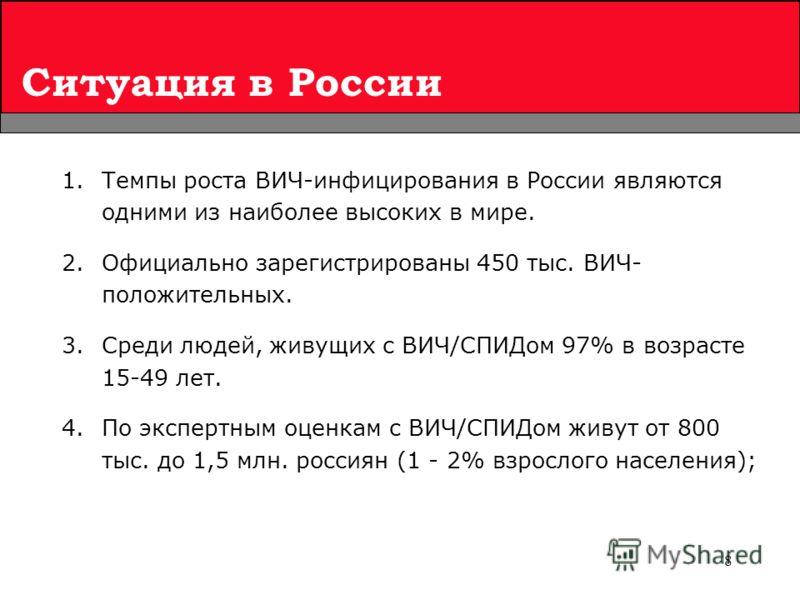 8 Ситуация в России 1.Темпы роста ВИЧ-инфицирования в России являются одними из наиболее высоких в мире. 2.Официально зарегистрированы 450 тыс. ВИЧ- положительных. 3.Среди людей, живущих с ВИЧ/СПИДом 97% в возрасте 15-49 лет. 4.По экспертным оценкам