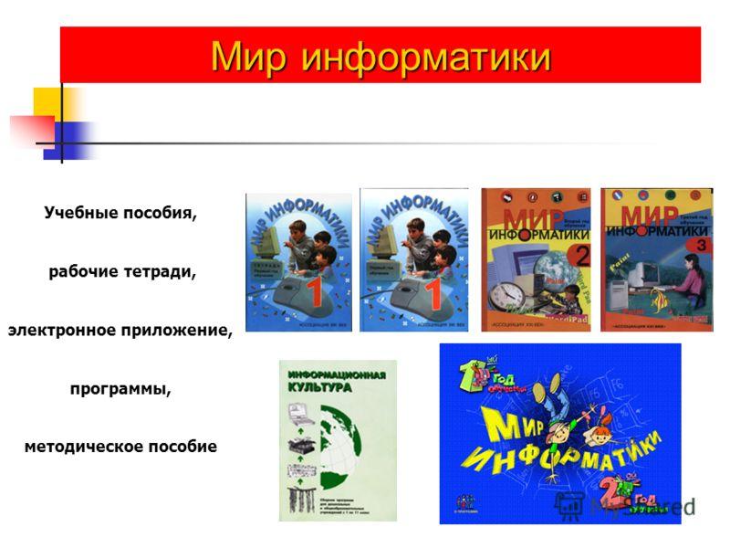 Мир информатики Учебные пособия, рабочие тетради, электронное приложение, программы, методическое пособие