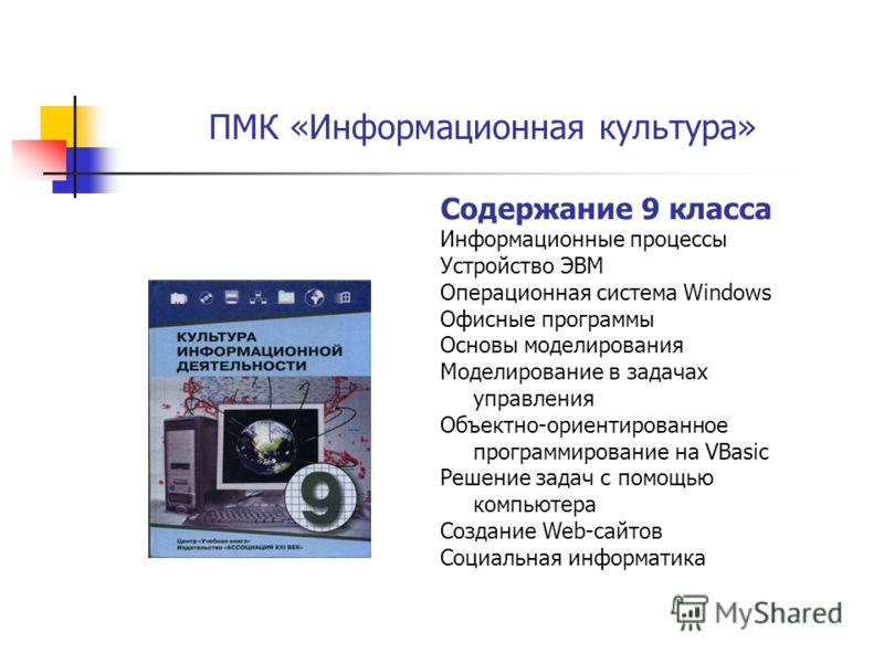 ПМК «Информационная культура» Содержание 9 класса Информационные процессы Устройство ЭВМ Операционная система Windows Офисные программы Основы моделирования Моделирование в задачах управления Объектно-ориентированное программирование на VBasic Решени