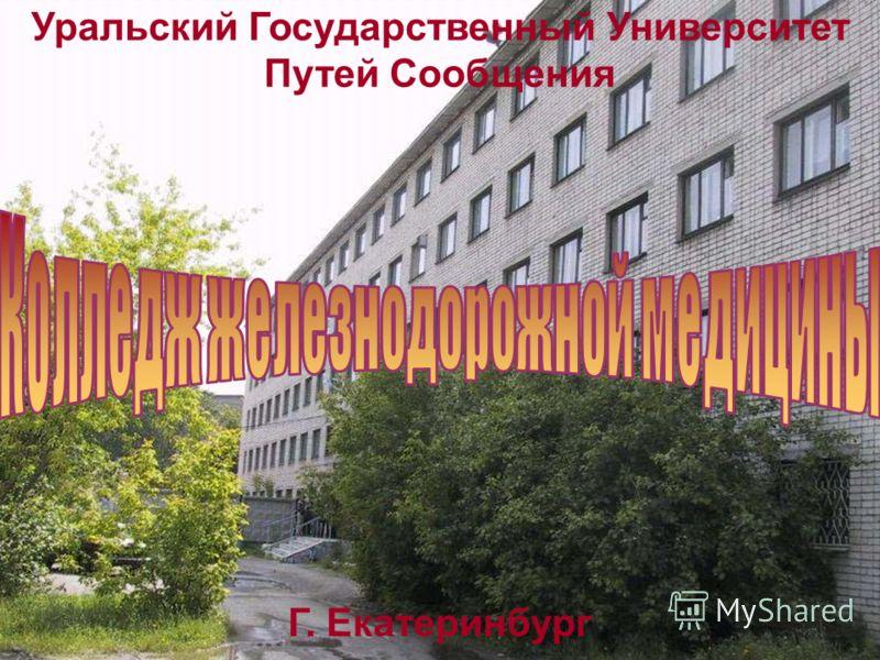 Уральский Государственный Университет Путей Сообщения Г. Екатеринбург
