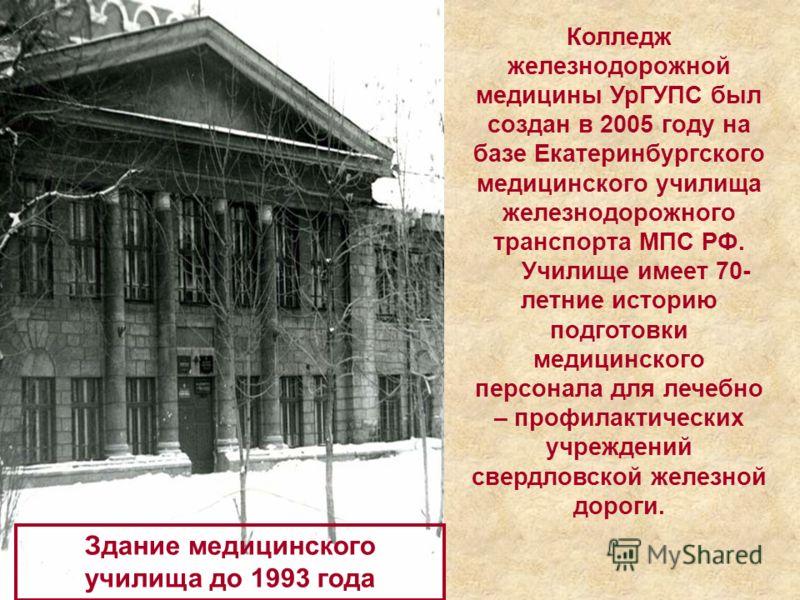 Колледж железнодорожной медицины УрГУПС был создан в 2005 году на базе Екатеринбургского медицинского училища железнодорожного транспорта МПС РФ. Училище имеет 70- летние историю подготовки медицинского персонала для лечебно – профилактических учрежд