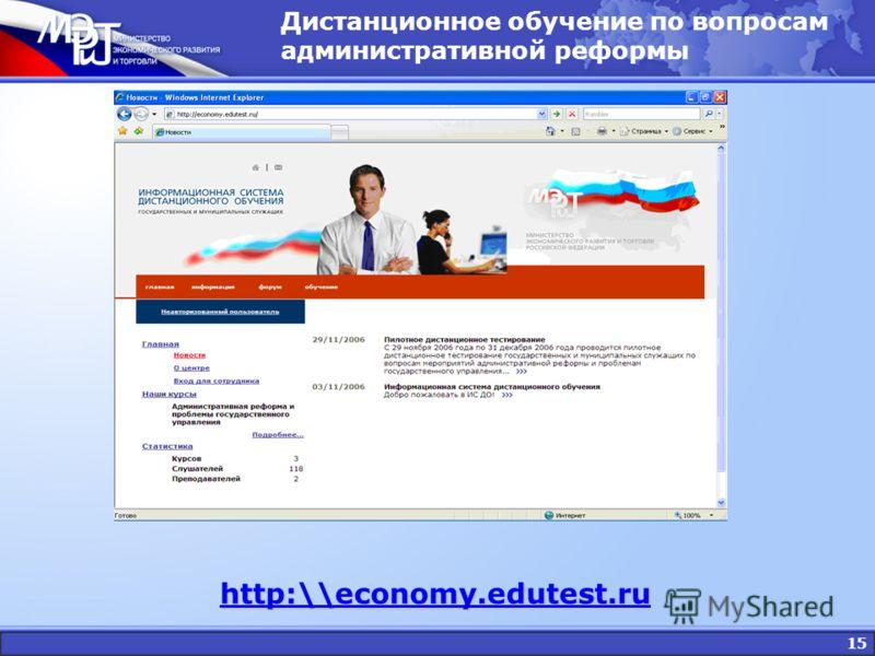 15 Дистанционное обучение по вопросам административной реформы http:\\economy.edutest.ru