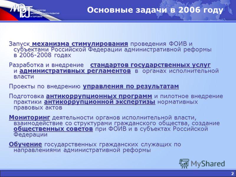 2 Основные задачи в 2006 году Запуск механизма стимулирования проведения ФОИВ и субъектами Российской Федерации административной реформы в 2006-2008 годах Разработка и внедрение стандартов государственных услуг и административных регламентов в органа