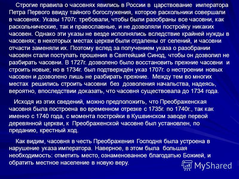 В России часовни появились с водворени- ем христианской веры. Ревностные её пропо- ведники нередко на местах языческих требищ и мольбищ водружали часовни. Так, там, где в Новгороде стоял истукан Перуна, а в Ростове был чествуем Велес или Волос, были