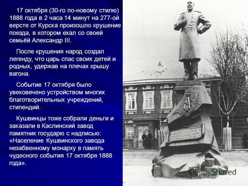 Памятник Александру III, российскому императору