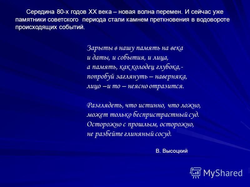 Памятник Владимиру Ильичу Ленину… …Первого мая 1925 года в Кушве проходила праздничная демонстрация трудящихся. Празднование Первого мая в тот памятный день 1925 года проходило под знаменем укрепления международной солидарности трудящихся. И три стре