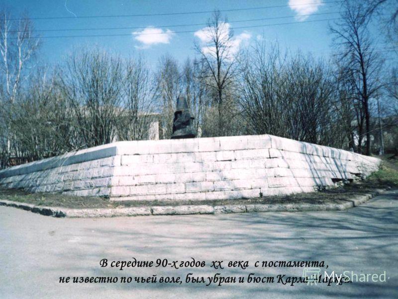 Середина 80-х годов XX века – новая волна перемен. И сейчас уже памятники советского периода стали камнем преткновения в водовороте происходящих событий. Зарыты в нашу память на века и даты, и события, и лица, а память, как колодец глубока,- попробуй