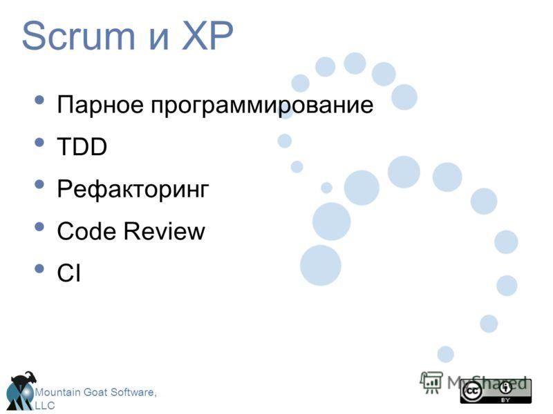 Mountain Goat Software, LLC Scrum и XP Парное программирование TDD Рефакторинг Code Review CI