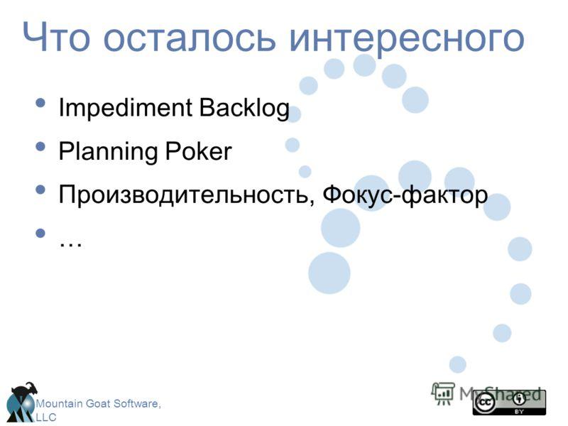 Mountain Goat Software, LLC Что осталось интересного Impediment Backlog Planning Poker Производительность, Фокус-фактор …