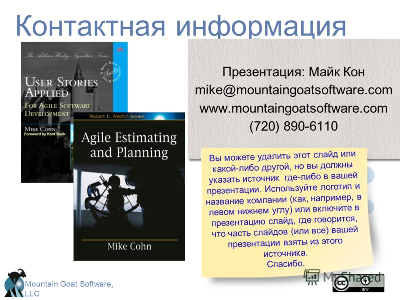 Mountain Goat Software, LLC Контактная информация Презентация: Майк Кон mike@mountaingoatsoftware.com www.mountaingoatsoftware.com (720) 890-6110 Презентация: Майк Кон mike@mountaingoatsoftware.com www.mountaingoatsoftware.com (720) 890-6110 Вы может