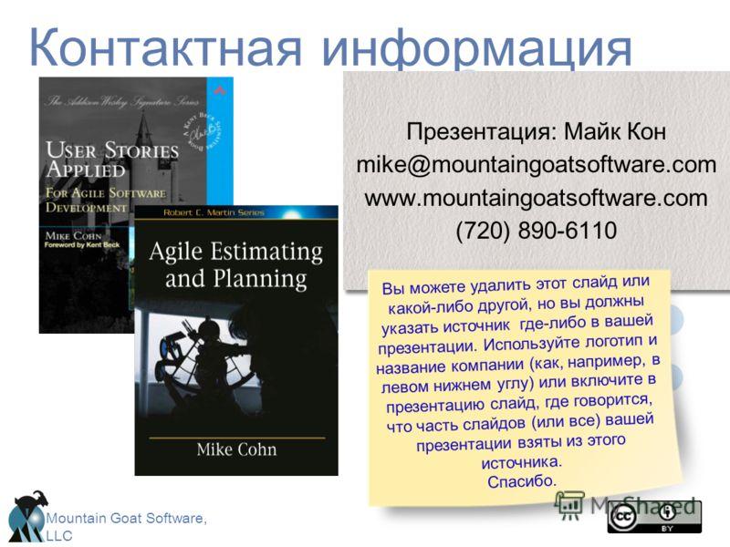 Mountain Goat Software, LLC Контактная информация Презентация: Майк Кон mike@mountaingoatsoftware.com www.mountaingoatsoftware.com (720) 890-6110 Презентация: Майк Кон mike@mountaingoatsoftware.com www.mountaingoatsoftware.com (720) 890-6110 Вы может