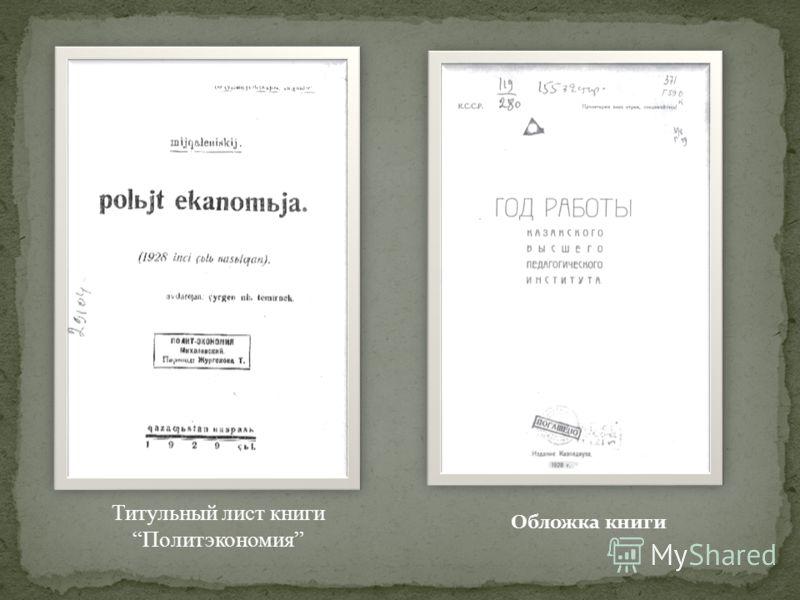 Титульный лист книги Политэкономия Обложка книги