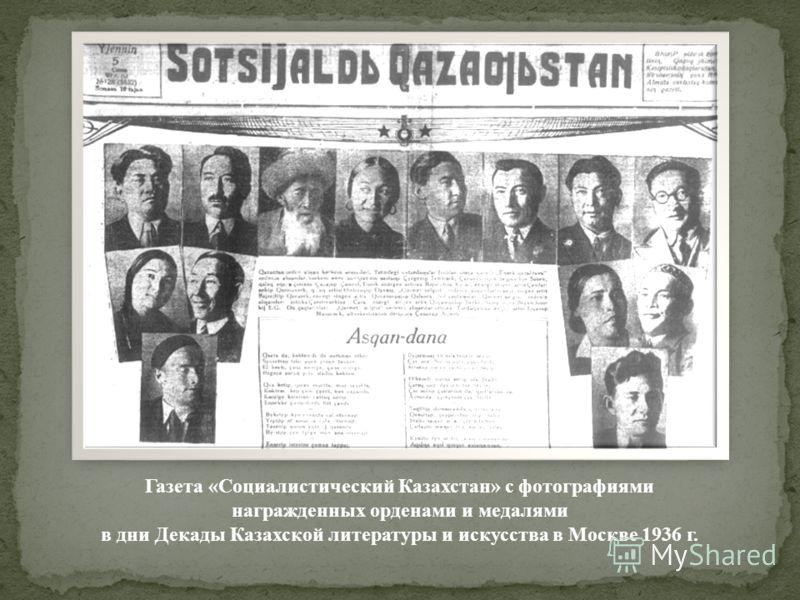 Газета «Социалистический Казахстан» с фотографиями награжденных орденами и медалями в дни Декады Казахской литературы и искусства в Москве 1936 г.