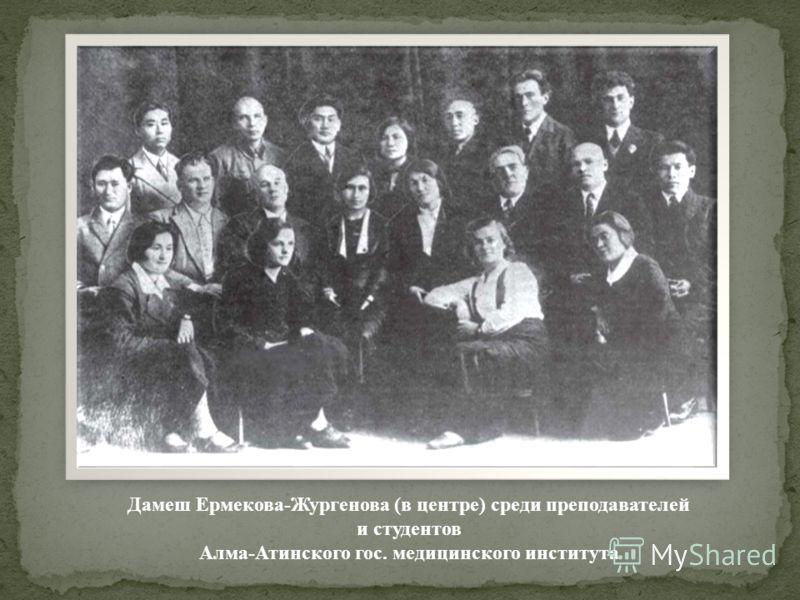 Дамеш Ермекова-Жургенова (в центре) среди преподавателей и студентов Алма-Атинского гос. медицинского института