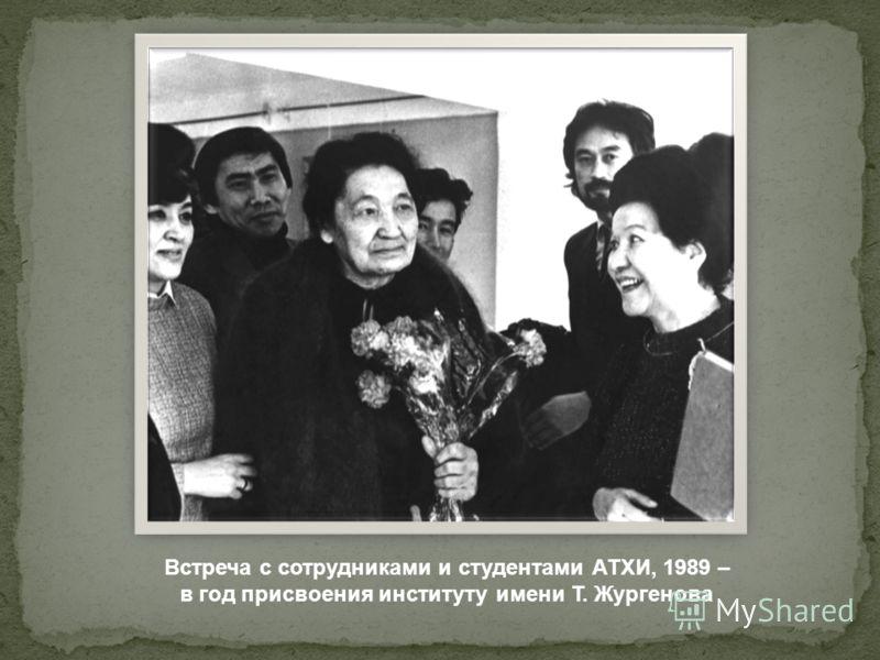 Встреча с сотрудниками и студентами АТХИ, 1989 – в год присвоения институту имени Т. Жургенова