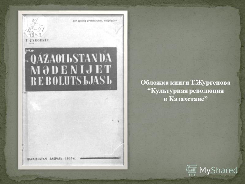 Обложка книги Т.Жургенова Культурная революция в Казахстане