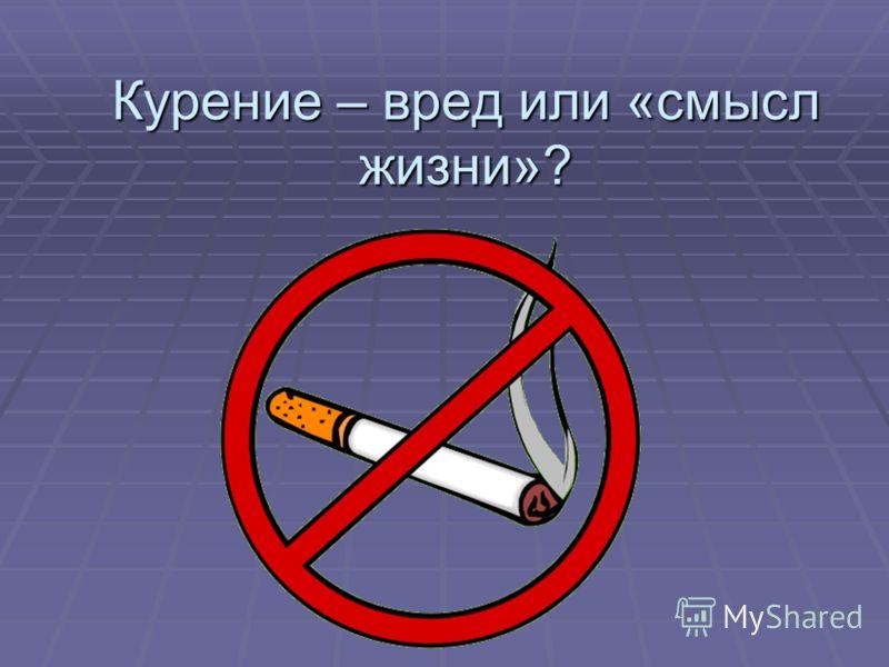 Курение – вред или «смысл жизни»?