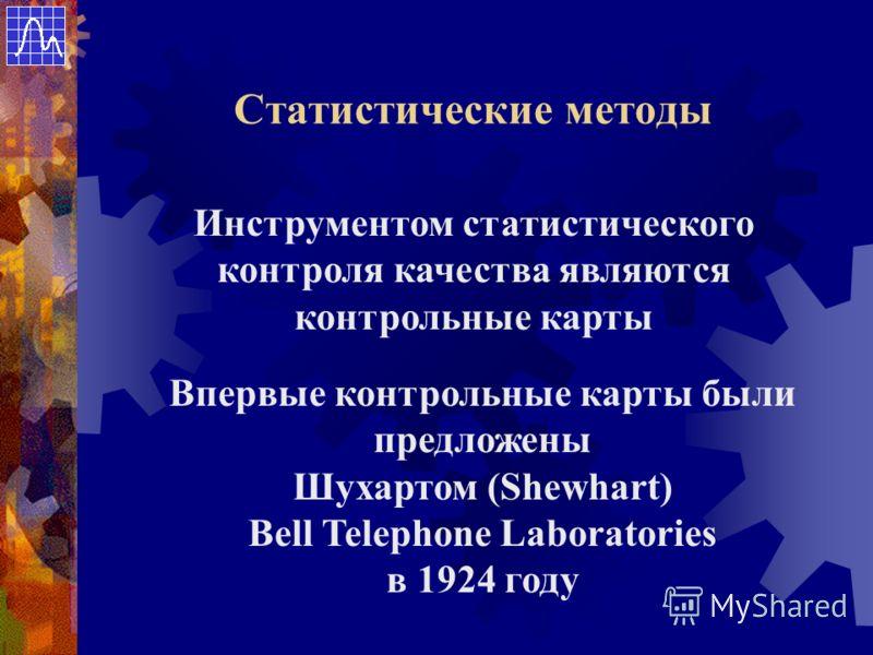 Инструментом статистического контроля качества являются контрольные карты Впервые контрольные карты были предложены Шухартом (Shewhart) Bell Telephone Laboratories в 1924 году Статистические методы