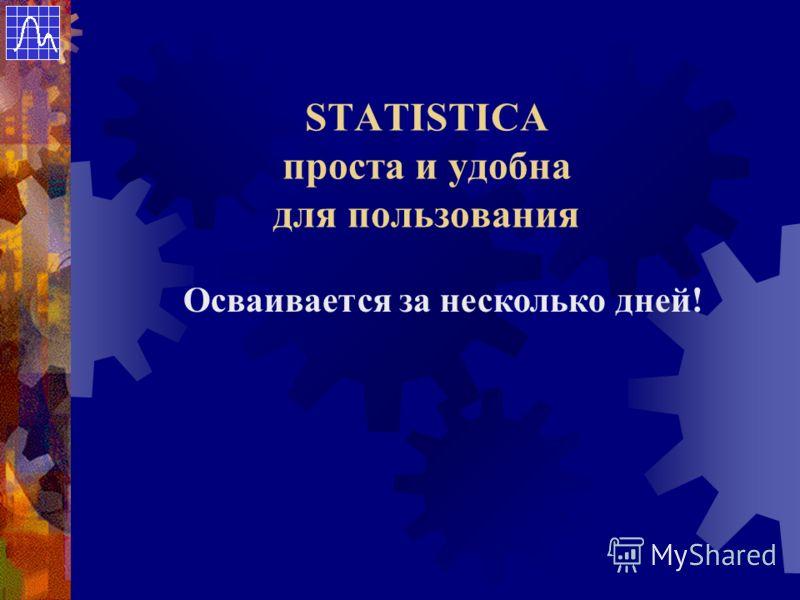 Осваивается за несколько дней! STATISTICA проста и удобна для пользования