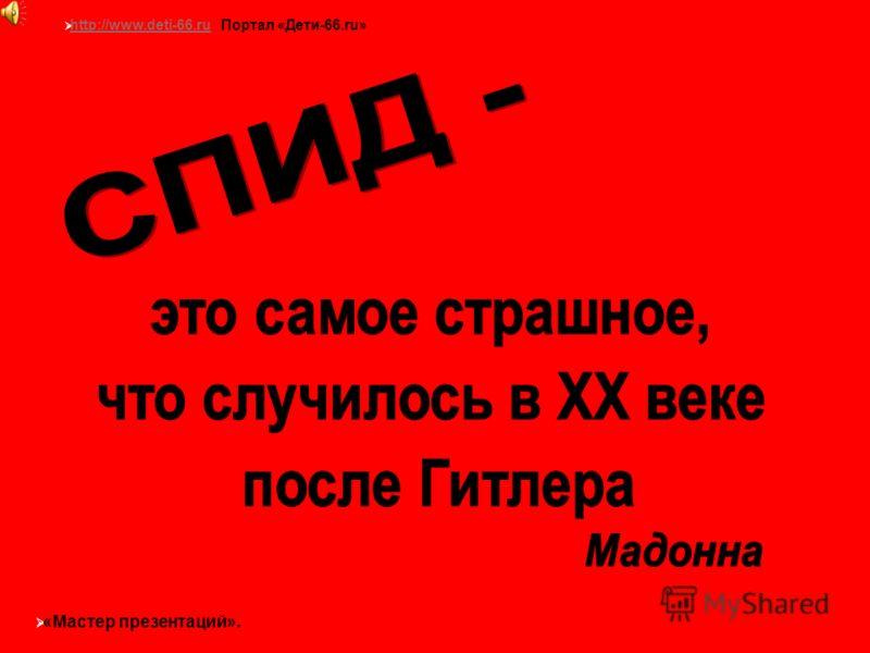 «Мастер презентаций». http://www.deti-66.ru Портал «Дети-66.ru» http://www.deti-66.ru
