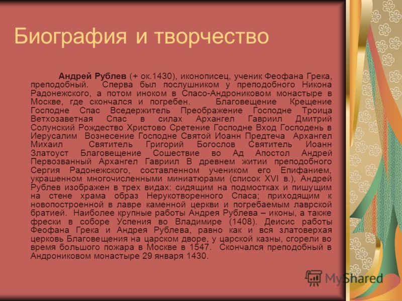 Биография и творчество Андрей Рублев (+ ок.1430), иконописец, ученик Феофана Грека, преподобный. Сперва был послушником у преподобного Никона Радонежского, а потом иноком в Спасо-Андрониковом монастыре в Москве, где скончался и погребен. Благовещение