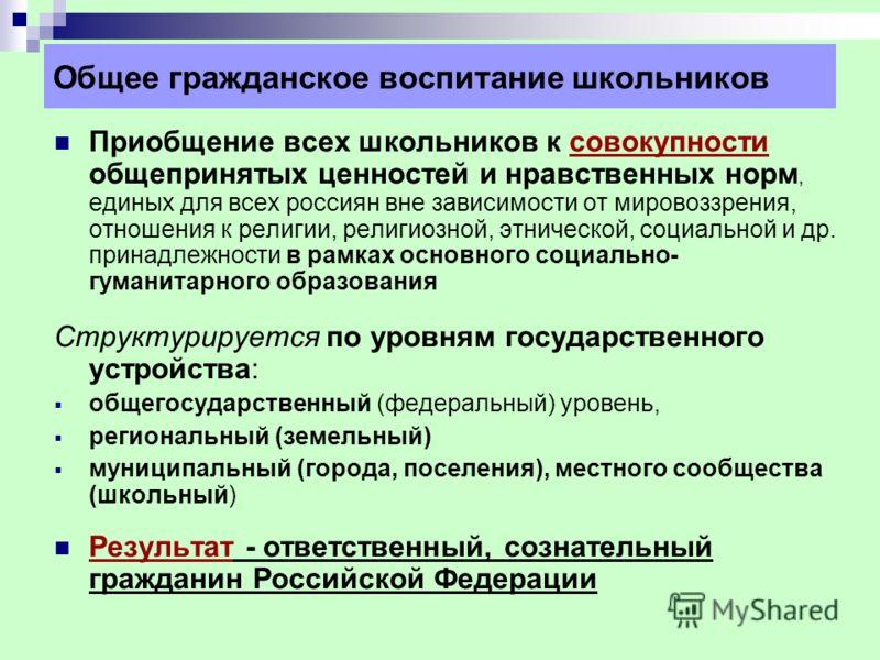 Приобщение всех школьников к совокупности общепринятых ценностей и нравственных норм, единых для всех россиян вне зависимости от мировоззрения, отношения к религии, религиозной, этнической, социальной и др. принадлежности в рамках основного социально