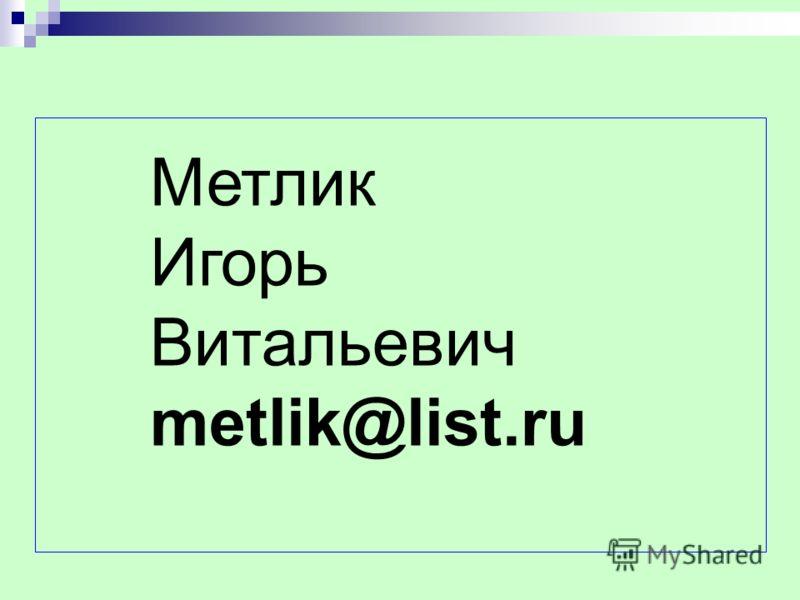 Метлик Игорь Витальевич metlik@list.ru