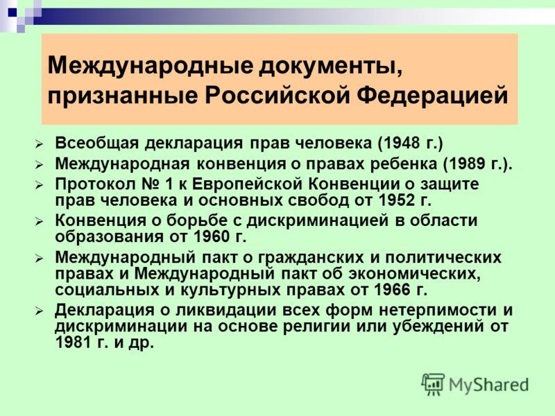 Международные документы, признанные Российской Федерацией Всеобщая декларация прав человека (1948 г.) Международная конвенция о правах ребенка (1989 г.). Протокол 1 к Европейской Конвенции о защите прав человека и основных свобод от 1952 г. Конвенция