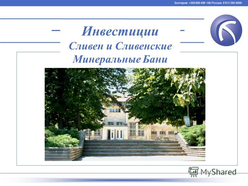 Инвестиции Сливен и Сливенские Минеральные Бани Болгария: +359 885 498 156 Россия: 8 912 288 0000