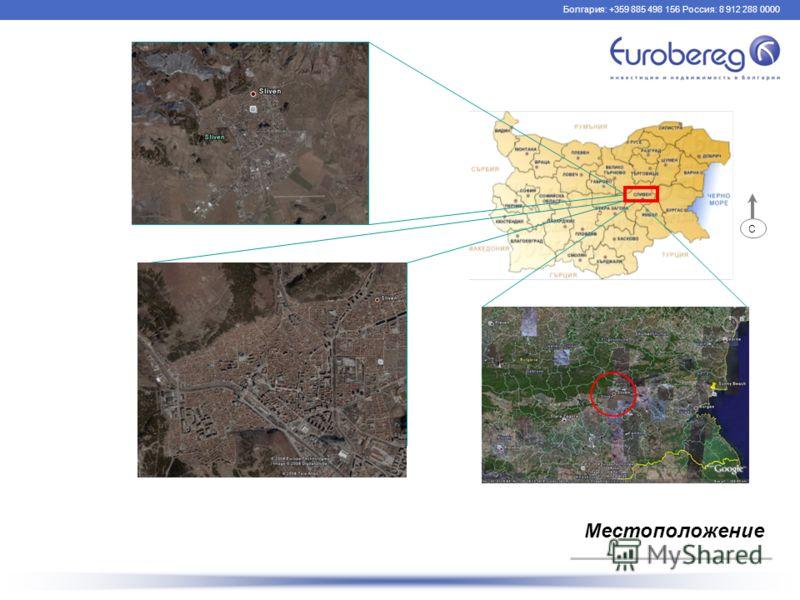 Местоположение С Болгария: +359 885 498 156 Россия: 8 912 288 0000