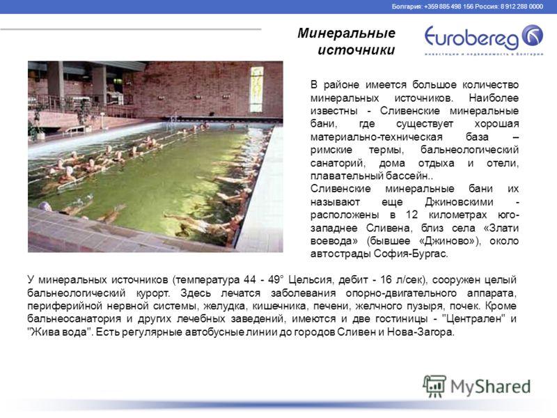 В районе имеется большое количество минеральных источников. Наиболее известны - Сливенские минеральные бани, где существует хорошая материально-техническая база – римские термы, бальнеологический санаторий, дома отдыха и отели, плавательный бассейн..