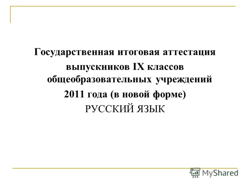 Государственная итоговая аттестация выпускников IX классов общеобразовательных учреждений 2011 года (в новой форме) РУССКИЙ ЯЗЫК