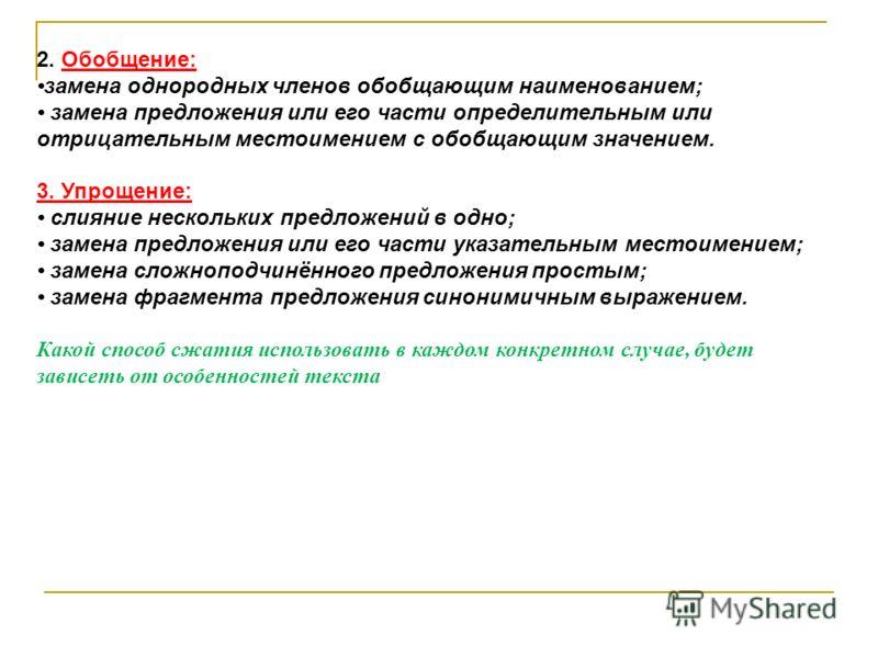 2. Обобщение: замена однородных членов обобщающим наименованием; замена предложения или его части определительным или отрицательным местоимением с обобщающим значением. 3. Упрощение: слияние нескольких предложений в одно; замена предложения или его ч