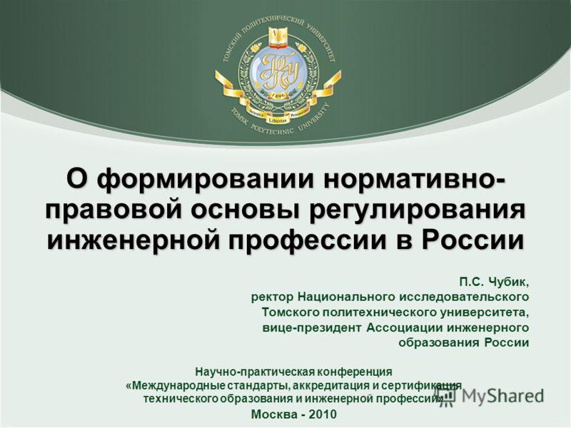 Профессии в россии москва 2010 научно