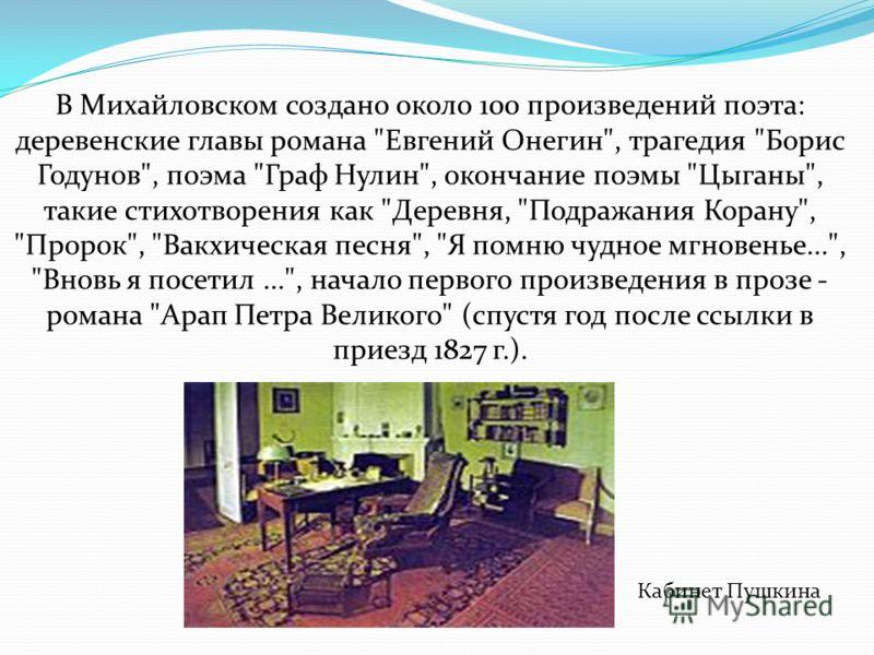 В Михайловском создано около 100 произведений поэта: деревенские главы романа