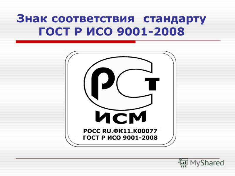 Знак соответствия стандарту ГОСТ Р ИСО 9001-2008