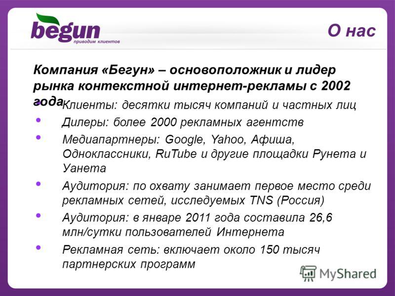 Клиенты: десятки тысяч компаний и частных лиц Дилеры: более 2000 рекламных агентств Медиапартнеры: Google, Yahoo, Афиша, Одноклассники, RuTube и другие площадки Рунета и Уанета Аудитория: по охвату занимает первое место среди рекламных сетей, исследу