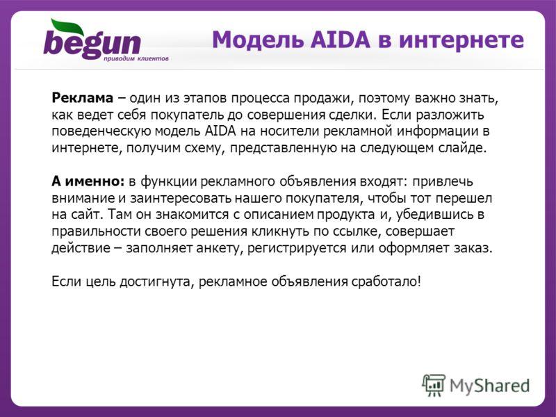 Модель AIDA в интернете Реклама – один из этапов процесса продажи, поэтому важно знать, как ведет себя покупатель до совершения сделки. Если разложить поведенческую модель AIDA на носители рекламной информации в интернете, получим схему, представленн