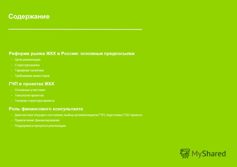 В.В. Дубовик, 28 апреля 2010 Форум Регионов России Модернизация ЖКХ на принципах ГЧП: роль финансового консультанта