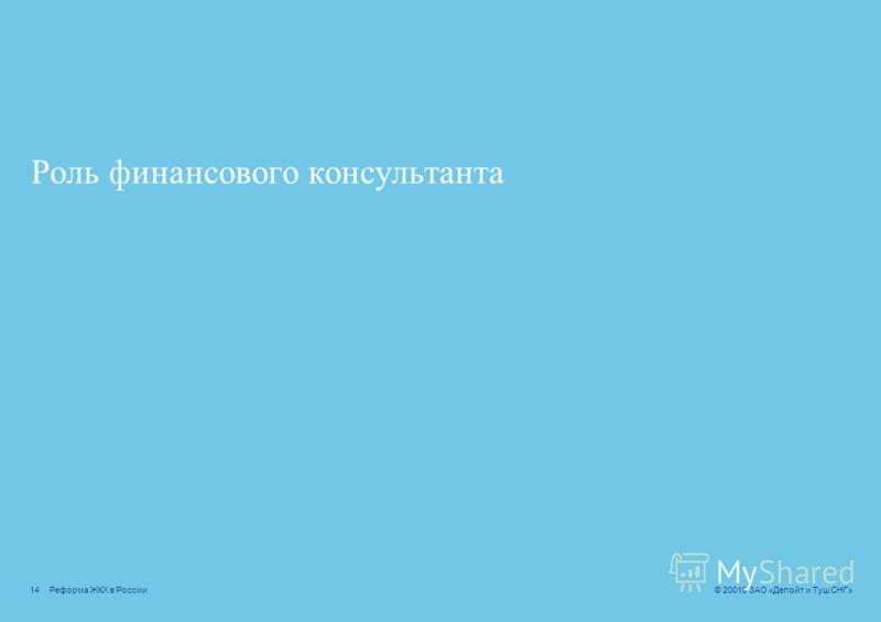 Реформа ЖКХ в России © 20010 ЗАО «Делойт и Туш СНГ» 13 Международные банки развития (EBRD, IFC, пр.) ВЭБ МУП / Частная компания-оператор (заемщик) Физические лица Частные инвесторы Институциональные инвесторы Юридические лица Федеральный / региональн