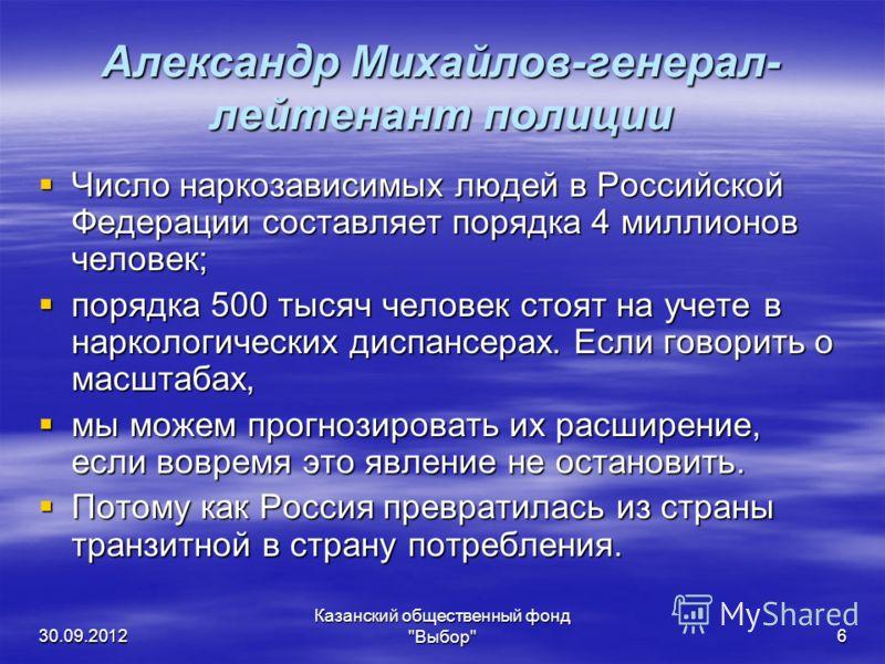 29.08.2012 Казанский общественный фонд