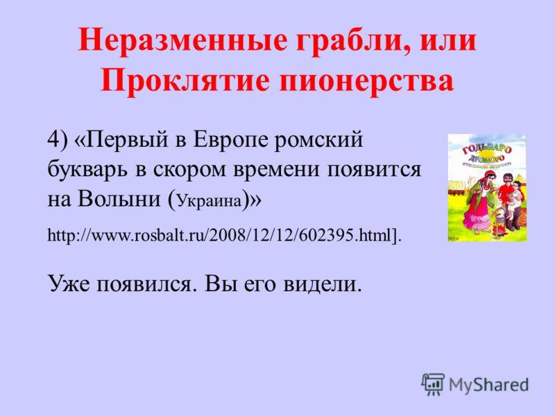 Неразменные грабли, или Проклятие пионерства 4) «Первый в Европе ромский букварь в скором времени появится на Волыни ( Украина )» http://www.rosbalt.ru/2008/12/12/602395.html]. Уже появился. Вы его видели.