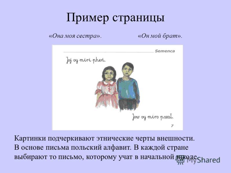 Пример страницы «Она моя сестра». «Он мой брат». Картинки подчеркивают этнические черты внешности. В основе письма польский алфавит. В каждой стране выбирают то письмо, которому учат в начальной школе.